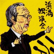 浜渦氏の独演会