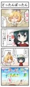 けもフレ四コマ 4