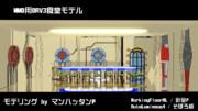 【ダンガンロンパMMD】 DRV3食堂モデル byマンハッタンP 【ステージ配布】