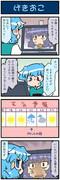 がんばれ小傘さん 2319