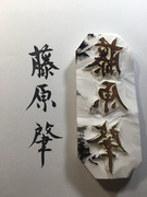 【消しハン】藤原肇ちゃんのサイン