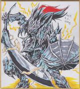 今日の色紙#248「竜狩りの鎧」
