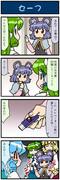 がんばれ小傘さん 2321