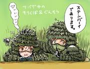 続・戦場の森久保と軍曹
