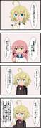 艦これ×幼女戦記8