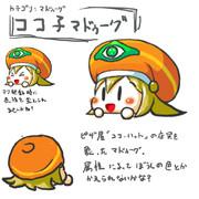 【マドゥーグ】ココ子マドゥーグ【頭だけ】