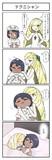 ポケモン四コマ「テクニシャン」