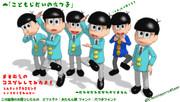 【誕生日記念動画企画】子供時代の六つ子モデル