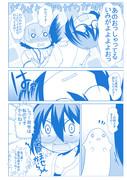 艦これ漫画「ヒエイお姉様はなにをお悩みなのでしょうか」05