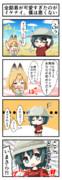 けもフレ四コマ 5