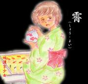 旧漢字少女 霄(よい・しょう)