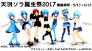 天羽ソラ誕生祭2017開催のお知らせ