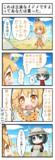 けもフレ四コマ 6