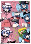 天レミ漫画 7話