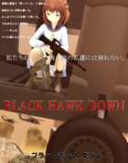 [MMD艦これ]ブラックホーク・ダウン