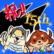 祝!15th