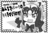 【募集】アライさん合同「みんなでパークのキキをすくうのだ!」