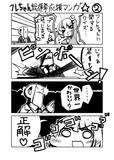 【デレマス総選挙フレデリカ応援漫画】フレちゃんQ
