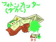 【ダガー】フォトンカッター