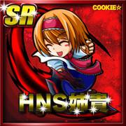 HNS姉貴(スーパーレア)