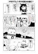 けものフレンズの伝説よ永遠に!
