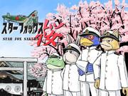 スターフォックス桜