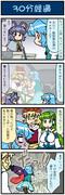 がんばれ小傘さん 2326