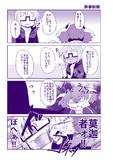 創作マンガ「マモン様!新刊一部ください!~鉄拳制裁」