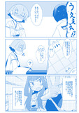 艦これ漫画「ヒエイお姉様はなにをお悩みなのでしょうか」07