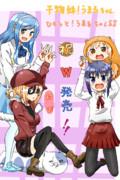 新刊発売!うまるちゃん・うまるちゃんSS