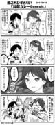 艦ひす「比叡カレーGenesis」
