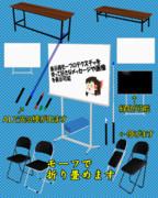 【MMD】会議室用備品の配布