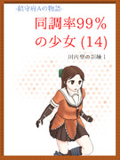 小説用表紙絵:同調率99%の少女(14)