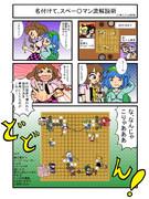 【東方手書き】東方手談34【囲碁】