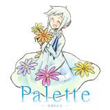 【自主制作アニメ】Palette