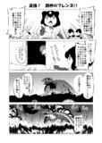 最強!四神のフレンズ!!