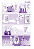創作マンガ「マモン様!新刊一部ください!~能力説明」
