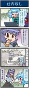 がんばれ小傘さん 2329