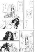 地母の晩餐 ~11P~