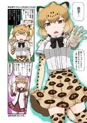 ジャガー結衣