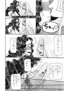 地母の晩餐 ~12P~