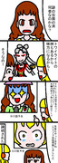 あざとイエロー大戦アラモード 12