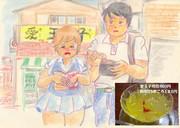 のすじいの昭和色鉛筆戯(ざ)れ絵・・今も其のまんまな謎お八つ・・