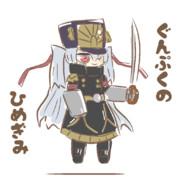 雑な軍服の姫君