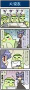 がんばれ小傘さん 2332