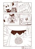 むっぽちゃんの憂鬱112