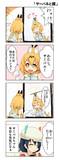 【けもフレ4コマ漫画】「サーバルと鏡」