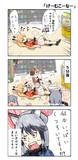 【けもフレ3コマ漫画】「げーむこーなー」