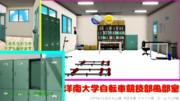 【ペダルMMD】洋南大学自転車競技部風部室アニメ調整Ver【MMDステージ配布】