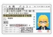 バスドライバーなパルスィさんの運転免許証